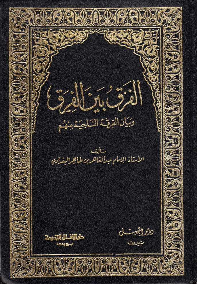 al-farqou-bayna-l-firaq-couverture1