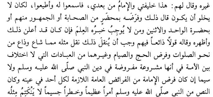 Baqillani Tamhid quote